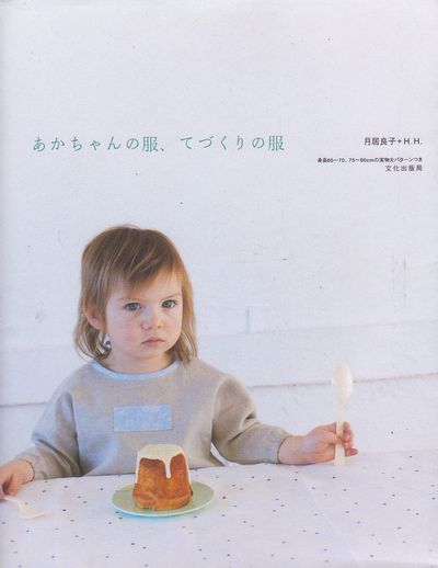 Handmade childrens clothes