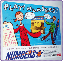 Play_numbers
